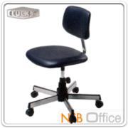 E28A086:เก้าอี้พิมพ์ดีด ขาเหล็ก ยี่ห้อลัคกี้ รุ่น CH-300 สกูรปรับระดับ