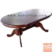B13A127:โต๊ะกลางไม้ยาง รูปวงรี 110W*60D*44.5H cm.