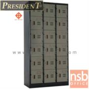 E32A020:ตู้ล็อคเกอร์เหล็ก 18 ประตู เพรสสิเด้นท์ รุ่น LK-018  มี มอก. (PRESIDENT)