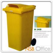 G09A014:ถังขยะพลาสติกรุ่นมีช่องโล่งเล็กที่ฝา ความจุ 240 ลิ
