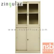 E33A014:ตู้เหล็กบนบานเลื่อนกระจก-ล่างบานเลื่อนทึบ รุ่น ZINGULAR-ZDGO-1886 กุญแจแยก