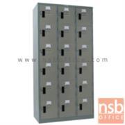 E08A009:ตู้ล็อกเกอร์เหล็ก 18 ประตู กุญแจแยก