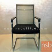 B05A143:เก้าอี้รับแขกขาตัวซีผ้าเน็ต รุ่น KL-BG01 โครงเหล็กชุบโครเมี่ยม