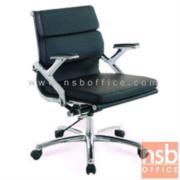 B03A363:เก้าอี้สำนักงาน  รุ่น CVR-882    โช๊คแก๊ส มีก้อนโยก ขาอลูมิเนียม