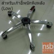 """B27A008-1:ขาเหล็กปั้มเหลี่ยม 5 แฉกพร้อมลูกล้อ รุ่น SP-001-23"""" เหล็กชุบโครเมี่ยม"""