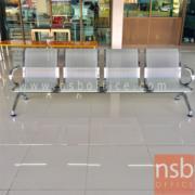B06A061-1:เก้าอี้นั่งคอย ที่นั่งเหล็กรู โครงโครเมี่ยม 3 ที่นั่ง