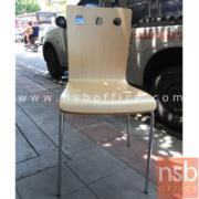 B20A055-1:เก้าอี้อเนกประสงค์ไม้วีเนียร์ดัด รุ่น BH-141- PEBBLE   (จำหน่าย 1 ตัว) ขาเหล็กชุบโครเมี่ยม