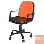 B03A083:เก้าอี้สำนักงาน มีท้าวแขน ขาเหล็ก SH-1A