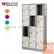 E30A013:ตู้ล็อกเกอร์ 12 ประตู ยี่ล้อเวลโก(WELCO) 91.4W*45.8D*183H cm. กุญแจแยก