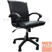 B03A253-2:เก้าอี้สำนักงาน รุ่น KS-400  โช๊คแก๊ส มีก้อนโยก ขาเหล็กชุบโครเมี่ยม