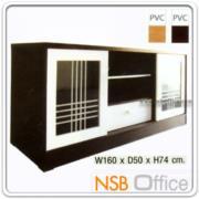 G05A028:ตู้วางทีวีทูโทน บานเลื่อนกระจก W160*D50*H74 cm