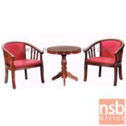 B12A165:ชุดโต๊ะรับแขก รุ่น FTS-FCF426-AUSTRALIA พร้อมเก้าอี้หุ้มผ้า 2 ตัว