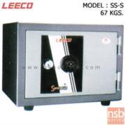 F02A038:ตู้เซฟนิรภัย 67 กก.(แนวนอน) ลีโก้ รุ่น SS-S มี 1 กุญแจ 1 รหัส (ตั้งรหัสได้)