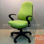 B02A056-1:เก้าอี้สำนักงานขาพลาสติก รุ่น CMTY-3A  โช๊คแก๊ซ  ก้อนโยก