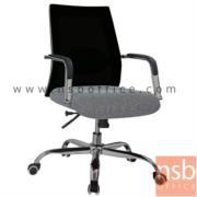 B24A114:เก้าอี้สำนักงานหลังเน็ต รุ่น HFM-HOU-005  โช๊คแก๊ส มีก้อนโยก ขาเหล็กชุบโครเมี่ยม
