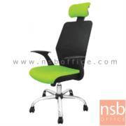 B24A130:เก้าอี้ผู้บริหารหลังเน็ต รุ่น SR-LPL-721H   โช๊คแก๊ส มีก้อนโยก ขาเหล็กชุบโครเมี่ยม