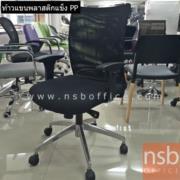 B24A158-1:เก้าอี้สำนักงานหลังเน็ต 847 รุ่นแขนพียูนิ่ม ขาอลูมิเนียม โช๊คแก๊ส  multi-lock