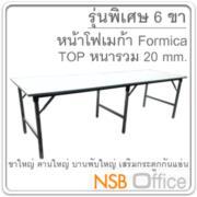 A07A034:โต๊ะพับหน้าโฟเมก้าขาวเกรด A พิเศษ 6 ขา 200W, 240W cm (Top หนารวม 20 มม. เสริมคานขวาง)