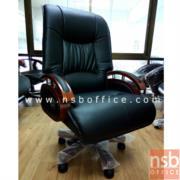 B25A070Cancel:เก้าอี้ผู้บริหารแขนขาไม้ หุ้มหนังพียู(PU) รุ่น FN-GALILE-02 โช๊คแก๊ส ก้อนโยก