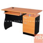 A16A038:โต๊ะคอมพิวเตอร์ 1 ลิ้นชัก 1 บานเปิด รุ่น SR-DCL2012 ขนาด 120W*60D cm. สีเชอร์รี่ดำ