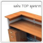 P01A025:TOP โต๊ะแบบมุมฉาก R90*D60 ซม. เมลามีน พร้อมอุปกรณ์ยึดพาร์ทิชั่น
