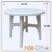 A08A013:โต๊ะพลาสติกกลม 35 นิ้ว รุ่น TOTO-ROUND