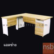 A21A016:โต๊ะทำงานตัวแอล พร้อมลิ้นชักข้าง  150W*140D*75H cm. สีเนเจอร์ทีค-ขาว