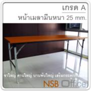 A07A007:โต๊ะพับหน้าไม้เมลามีน (หนา 25 มม. เสริมคานขวาง) ขนาด 3.5 ฟุต - 6 ฟุต ขาโครเมี่ยม