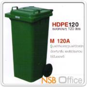 G09A011:ถังขยะพลาสติกรุ่นฝาปิดสนิท ความจุ 120 ลิตร M-120A