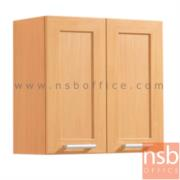 K03A012:ตู้แขวน 2 บานเปิดทึบ สูง 60 ซม. รุ่น SR-MWW มือจับอลูมิเนียม