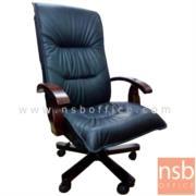 B25A038:เก้าอี้ผู้บริหารหนังแท้ รุ่น Kravitz (แครวิตซ์)   โช๊คแก๊ส มีก้อนโยก ขาไม้