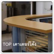P01A022:TOP เคาเตอร์โค้ง R60*D30 ซม. เมลามีน พร้อมอุปกรณ์ยึดพาร์ทิชั่น