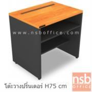 A12A010:โต๊ะวางพริ้นเตอร์ 80W, 100W, 120W (60D*75H) cm. เมลามีน มีช่องฟีดกระดาษ