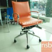 B03A361:เก้าอี้สำนักงาน พนักพิงเตี้ย รุ่น CVR-855โช๊คแก๊ส  ก้อนโยก