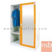 E08A067:ตู้เสื้อผ้าเหล็ก 1 บานเลื่อนทึบ 1 บานเลื่อน กระจก (มีราวแขวนด้านใน) รุ่น WDSD-04