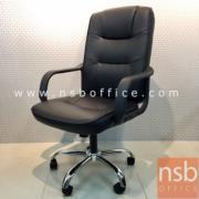 B01A286-2:เก้าอี้สำนักงาน PE-BC82 ขาเหล็กชุบโครเมี่ยม โช๊คแก๊ซ ก้อนโยก