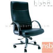 B28A023:เก้าอี้ผู้บริหาร รุ่น N7-XE  โช๊คแก๊ส มีก้อนโยก ขาเหล็กชุบโครเมี่ยม