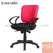 B03A271-1:เก้าอี้สำนักงาน รุ่น TCM-400 โช๊คแก๊ซ ก้อนโยก ขาพลาสติก