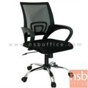 L02A001:เก้าอี้หลังเน็ต    โช๊คแก๊ส มีก้อนโยก ขาอลูมิเนียม