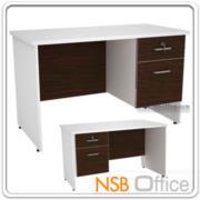A15A002:โต๊ะทำงาน 2 ลิ้นชักข้าง ผิวเมลามีน สีเวงเก้-ขาว