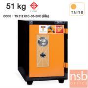 F01A040:ตู้เซฟ TAIYO รุ่น 51 กก. หน้าบานสีสัน 1 กุญแจ 1 รหัส(TS512K1C-30-BK)