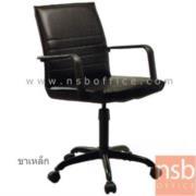 B03A380-1:เก้าอี้สำนักงาน รุ่น LEG-EL400A   ขาพลาสติก