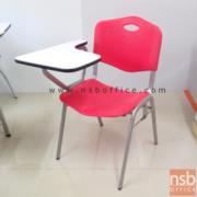 B07A064:เก้าอี้เลคเชอร์เปลือกโพลี่ B518 รองเขียนพับสวิง