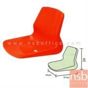 B23A084:เปลือกเก้าอี้พลาสติกโพลี่เต็มตัว  อย่างหนา รุ่น SPW-01 ( 1 ชิ้น )