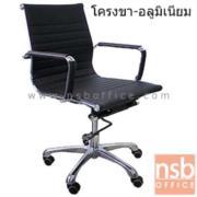 B03A311:เก้าอี้สำนักงานหุ้มหนังพียูสีดำ โช๊คแก๊ส ก้อนโยก พิเศษขาอลูมิเนียม ล้อ PU