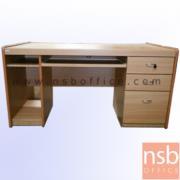 A01A020:โต๊ะคอมพิวเตอร์ มีซีพียู 3 ลิ้นชัก ผิวพีวีซี ขอบยาง