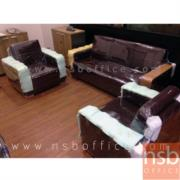 B12A079-1:ชุดโซฟาหุ้มหนัง  รุ่น DL-29 เสริมขาไม้ *เฉพาะโซฟาไม่รวมโต๊ะกลาง*