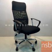 B24A087:เก้าอี้ผู้บริหารหลังเน็ต 1052 โช๊คแก๊ซ ก้อนโยก