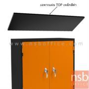 E09A017:แผ่นท๊อปเหล็ก สีดำ รุ่น TY-SMT (สำหรับวางเสริมบนตู้อีกชั้น)  หนารวม 5 cm