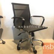 B26A082:เก้าอี้สำนักงานหลังเน็ต รุ่น JH-B01   โช๊คแก๊ส มีก้อนโยก ขาเหล็กชุบโครเมี่ยม